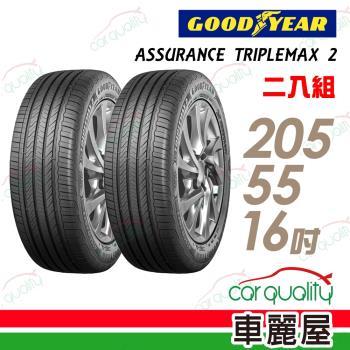 固特異 ASSURANCE TRIPLEMAX 2 ATM2 溼地操控性能輪胎_二入組_205/55/16(車麗屋)