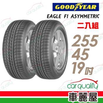 固特異 EAGLE F1 ASYMMETRIC AYM 高性能輪胎_二入組_255/45/19(車麗屋)