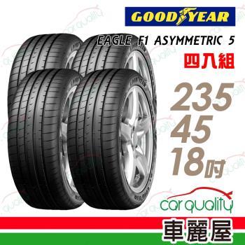 固特異 EAGLE F1 ASYMMETRIC 5 F1A5 舒適操控輪胎_四入組_235/45/18(車麗屋)
