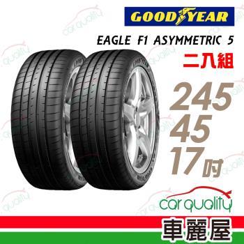 固特異 EAGLE F1 ASYMMETRIC 5 F1A5 舒適操控輪胎_二入組_245/45/17(車麗屋)