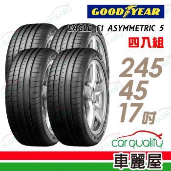 固特異 EAGLE F1 ASYMMETRIC 5 F1A5 舒適操控輪胎_四入組_245/45/17(車麗屋)