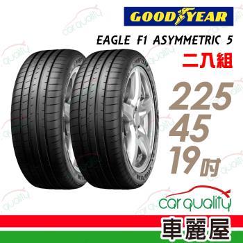 固特異 EAGLE F1 ASYMMETRIC 5 F1A5 舒適操控輪胎_二入組_225/45/19(車麗屋)