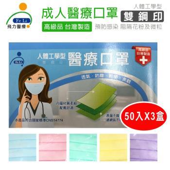 【Fe Li 飛力】雙鋼印成人不織布醫療口罩(50入/盒*3盒)