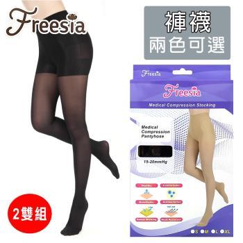 【Freesia】醫療彈性襪超薄型-褲襪壓力襪(2雙組-靜脈曲張襪)