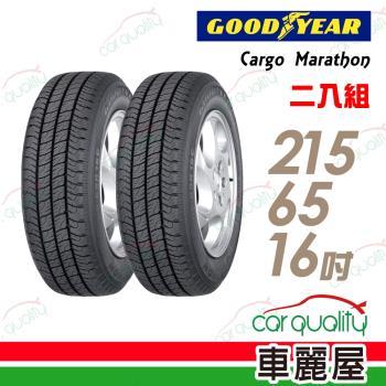固特異 Cargo Marathon CGM 貨卡輪胎_二入組_215/65/16(車麗屋)