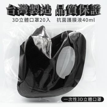 【Easy-O-Fit】台灣製造 一次性3D立體口罩(20片/包)-黑