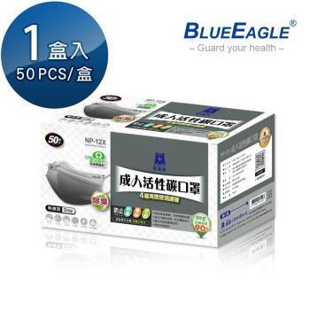 【藍鷹牌】成人平面活性碳防塵口罩 50片/盒