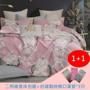 花意天成 單人純棉三件式被套床包組(組合-台灣製純棉口罩套*3只)