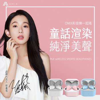 【OMIX】Y6獨特渲染真無線半入耳式運動藍牙5.0耳機-8色可選