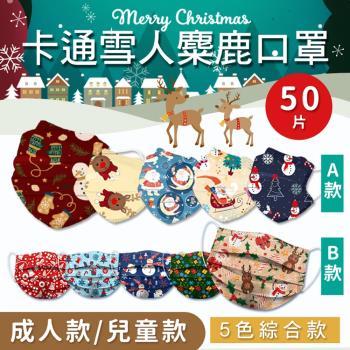 (現貨)聖誕節綜合款成人兒童口罩(50入)