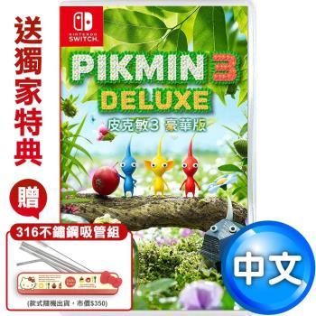 任天堂NS Switch 皮克敏3 豪華版(Pikmin皮克敏星球探險)送可愛不銹鋼環保吸管組-中文版
