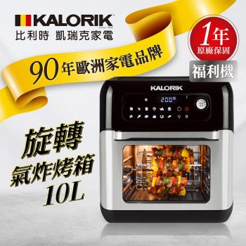 KALORIK凱瑞克 10L旋轉氣炸烤箱-標準版(福利機)