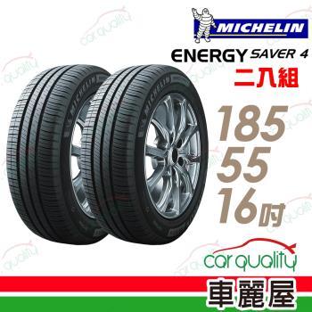 米其林 SAVER 4 省油耐磨輪胎_二入組_185/55/16(車麗屋)