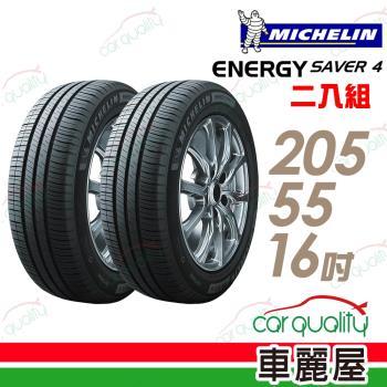 米其林 SAVER 4 省油耐磨輪胎_二入組_205/55/16(車麗屋)