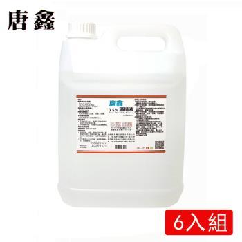 【唐鑫】恆安 75%潔用酒精(4L*6桶組)