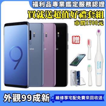 【福利品】SAMSUNG Galaxy S9+ 近全新 256G 智慧型手機 (贈不鏽鋼黃金刀具組)