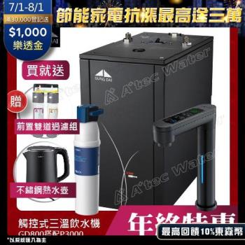 GUNG DAI 宮黛 GD-800櫥下型觸控式三溫飲水機GD800+BRITA P3000櫥下硬水軟化長效型濾水系統