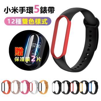 小米手環5/小米手環6雙色撞色拼色防水透氣腕帶錶帶