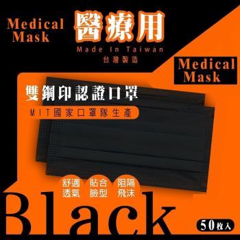【清新宣言】雙鋼印拋棄式成人醫用口罩-穩重黑x2盒(50入*2盒)