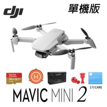 【新機上市限量搶購】DJI 大疆 (Mavic Mini 2) 空拍機 無人機 4K 圖傳 正版 公司貨(單機版+戶外玩家組+1年保險CARE)
