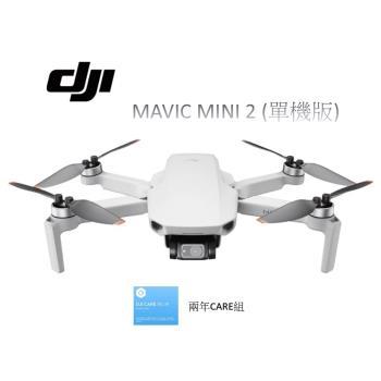 【新機上市限量搶購】DJI 大疆 (Mavic Mini 2) 空拍機 無人機 4K 圖傳 正版 公司貨(單機版+2年保險CARE)
