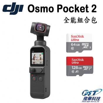 【DJI】OSMO POCKET 2 全能組合包(飛隼公司貨)