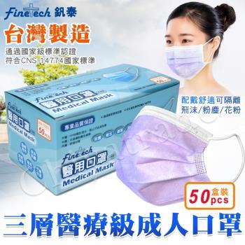 【釩泰Finetech】台灣製造 MIT 雙鋼印 三層 醫用成人口罩 50入/盒 耳掛口罩 醫用口罩 (薰衣紫)