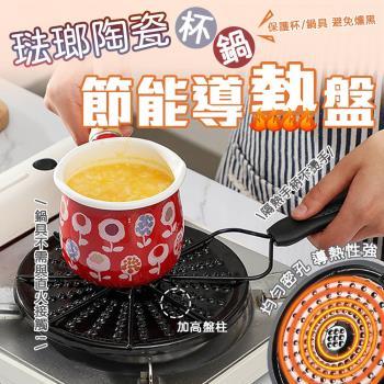 琺瑯陶瓷杯鍋節能導熱盤