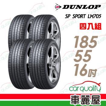 登祿普SPSPORTLM705耐磨舒適輪胎_四入組_185/55/16(車麗屋)