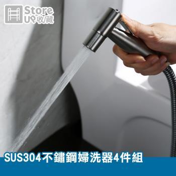 【Store up 收藏】頂級304不鏽鋼 馬桶沖洗器噴槍 沖洗器 4件組-含1.5M軟管 雙通角閥 安裝座 噴槍(AD005)