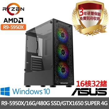 |華碩A520平台|R9-5950X 16核32緒|16G/480G SSD/獨顯GTX1650 SUPER 4G/Win10電競電腦