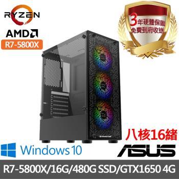 |華碩A520平台|R7-5800X 八核16緒|16G/480G SSD/獨顯GTX1650 4G/Win10電競電腦