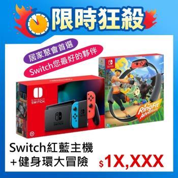 任天堂SWITCH 紅藍把手主機+健身環大冒險 (全都公司貨)