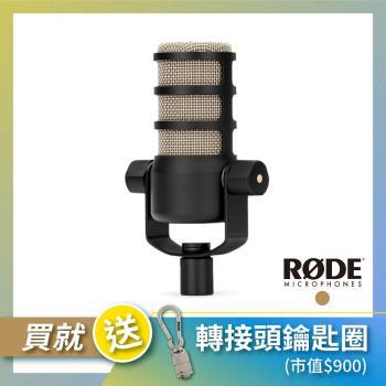 【RODE】 PODMIC 廣播級動圈式麥克風│可搭Caster Pro 直播用