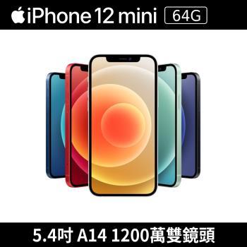 Apple iPhone 12 mini 64G 智慧型 5G 手機