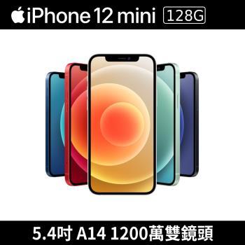 Apple iPhone 12  mini 128G 智慧型 5G 手機