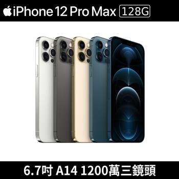 Apple iPhone 12 Pro Max 128G 智慧型 5G 手機