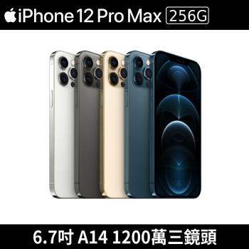 Apple iPhone 12 Pro Max 256G 智慧型 5G 手機