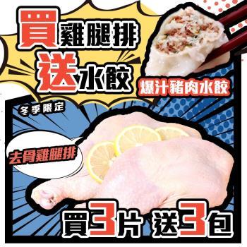 買三送三 【鮮食煮藝】去骨雞腿排3片加贈爆汁豬肉水餃3包