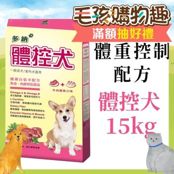 多納 狗飼料 體控犬優蛋白低卡配方15kg牛肉鱈魚