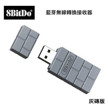 八位堂 8BitDO Nintendo Switch 藍芽無線轉換接收器 灰磚色 可連接SWITCH、PS4、XBOX手把