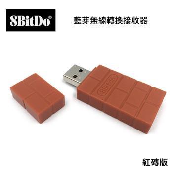 八位堂 8BitDO Nintendo Switch 藍芽無線轉換接收器 紅磚色 可連接SWITCH、PS4、XBOX手把