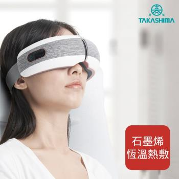 TAKASIMA 高島 i Eye 智能眼罩 M-2209(眼部按摩/石墨烯/熱敷/藍芽)