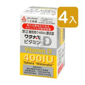 人生製藥渡邊 維他命D 400IU膜衣錠 120粒裝 (4入)