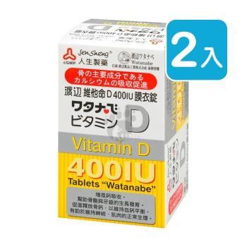 人生製藥渡邊 維他命D 400IU膜衣錠 120粒裝 (2入)