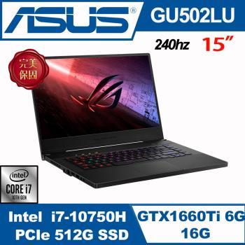 ASUS華碩 GU502LU-0112A10750H 電競筆電 潮魂黑 15吋/i7-10750H/16G/PCIe 512G SSD/GTX 1660Ti/W10/240Hz