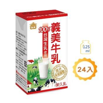 【義美】義美牛乳保久乳(125ml*24瓶)x3箱