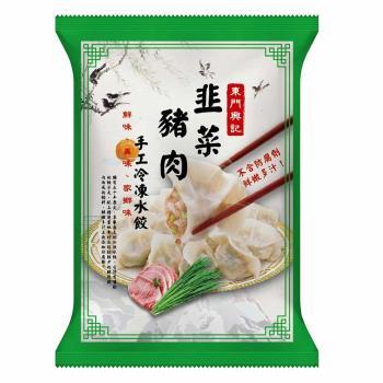 【東門興記】手工韭菜豬肉水餃 650g(約25顆)