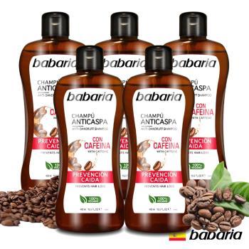 西班牙babaria咖啡因洗髮露400ml買4送1