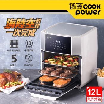 CookPower 鍋寶 智能萬用氣炸烤箱12L(AF-1270W)